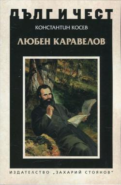 Дълг и чест. Любен Каравелов