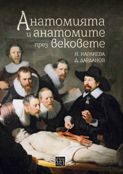 Анатомията и анатомите през вековете