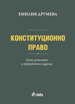 Конституционно право/ 5-то преработено и допълнено издание