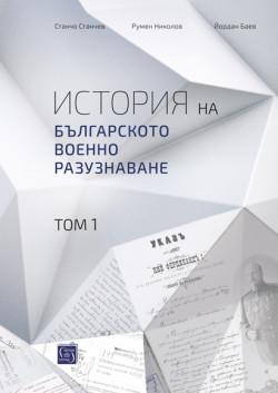 История на българското военно разузнаване, том 1