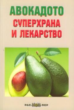 Авокадото – суперхрана и лекарство