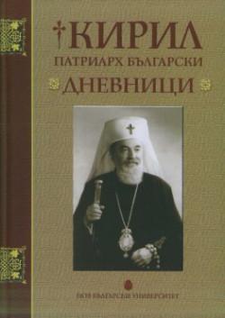 Кирил Патриарх Български