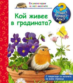 Енциклопедия за най-малките: Кой живее в градината? – Защо? Какво? Как?