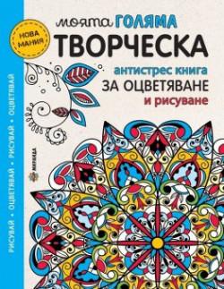 Моята голяма творческа антистрес книга за оцветяване и рисуване