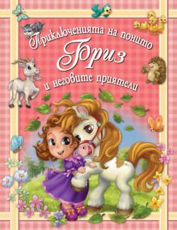 Приключенията на понито Бриз и неговите приятели, книга 1
