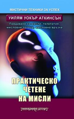 Практическо четене на мисли