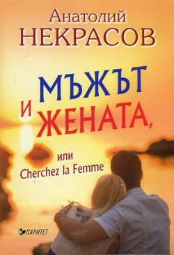 Мъжът и жената или Cherchez la Femme