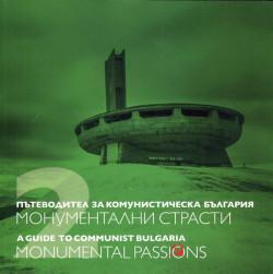 Пътеводител за комунистическа България, том 2: Монументални страсти – двуезично издание