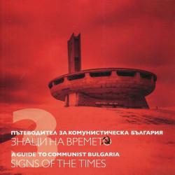 Пътеводител за комунистическа България, том 3: Знаци на времето – двуезично издание