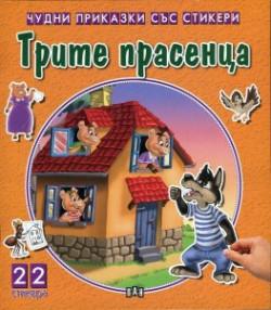 Чудни приказки със стикери: Трите прасенца