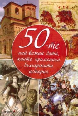 50-те най-важни дати, които промениха българската история (тв. к.)