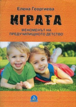 Играта: феноменът на предучилищното детство