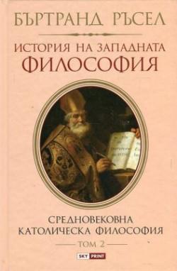 История на западната философия. Средновековна католическа философия, том 2
