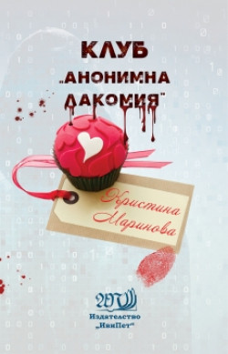 "Клуб ""Анонимна лакомия"""