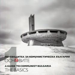 Пътеводител за комунистическа България, том 1: Основите – двуезично издание