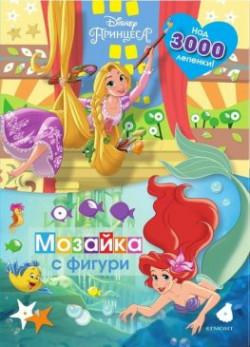 Мозайка с фигури: Принцеса