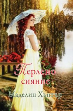 Най-редките цветя, книга 2: Перлено сияние