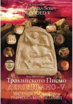 Тракийското писмо декодирано – V