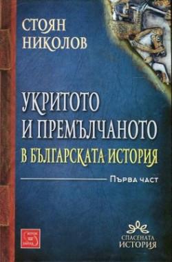 Укритото и премълчаното в българската история, част 1