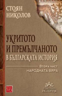 Укритото и премълчаното в българската история, част 2