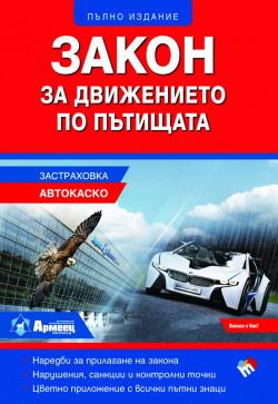 Закон за движението по пътищата – 2018 г.