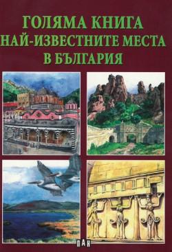 Голяма книга – най-известните места в България
