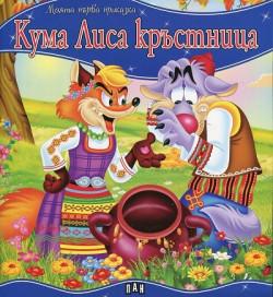 Моята първа приказка/ Кума Лиса кръстница
