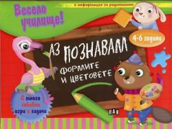 Весело училище! Аз познавам формите и цветовете (4-6 години)