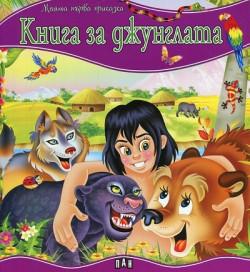 Моята първа приказка/ Книга за джунглата