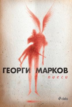 Пиеси. Георги Марков
