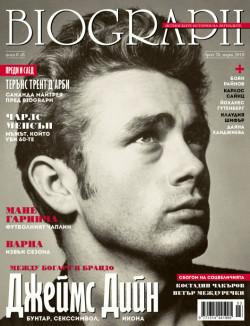 списание Biograph, брой №78