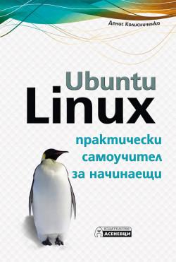 Ubuntu Linux – практически самоучител за начинаещи