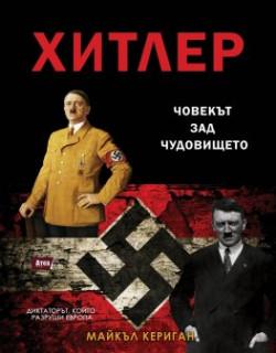 Хитлер. Човекът зад чудовището
