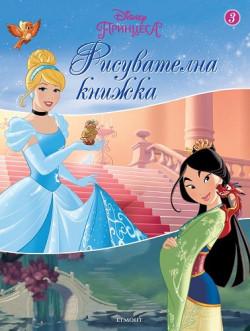 Принцеса: Рисувателна книжка 3