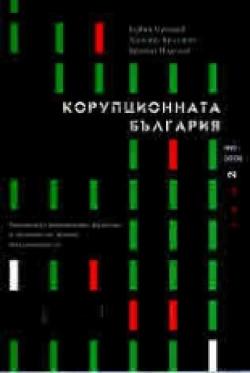 Корупционната България. Том II, 1997-2005