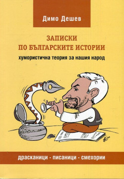 Записки по българските истории