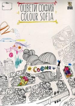 Оцвети София – детска карта със забележителности