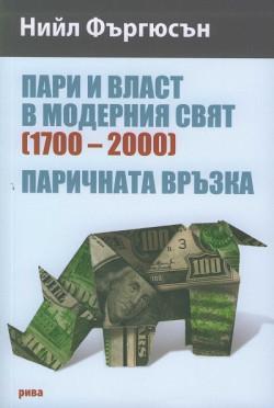 Пари и власт в модерния свят (1700-2000). Паричната връзка