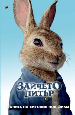 Зайчето Питър – книга по филма