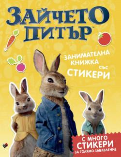 Зайчето Питър – занимателна книжка със стикери