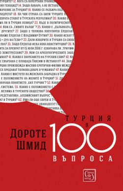 Турция в 100 въпроса