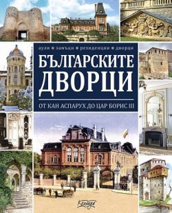 Българските дворци от кан Аспарух до цар Борис III – аули, замъци, резиденции, ловни дворци