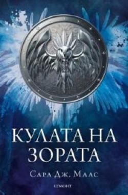 Кулата на зората, кн. 6
