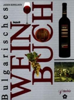 Bulgarisches Wein Buch