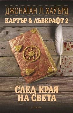 Картър & Лъвкрафт 2: След края на света