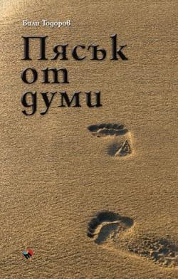 Пясък от думи