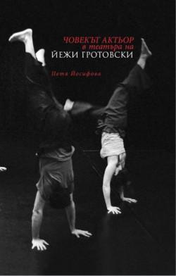 Човекът-актьор в Театъра на Йежи Гротовски