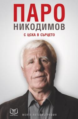 Паро Никодимов – с ЦСКА в сърцето