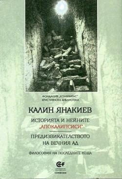 """Историята и нейните """"апокалипсиси"""". Предизвикателството на вечния ад (Философия на последните неща)"""