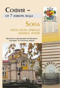 София – от 7 извора вода